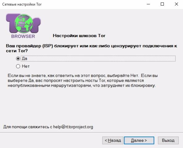 Настройки tor browser bundle тор браузер какие возможности hyrda вход