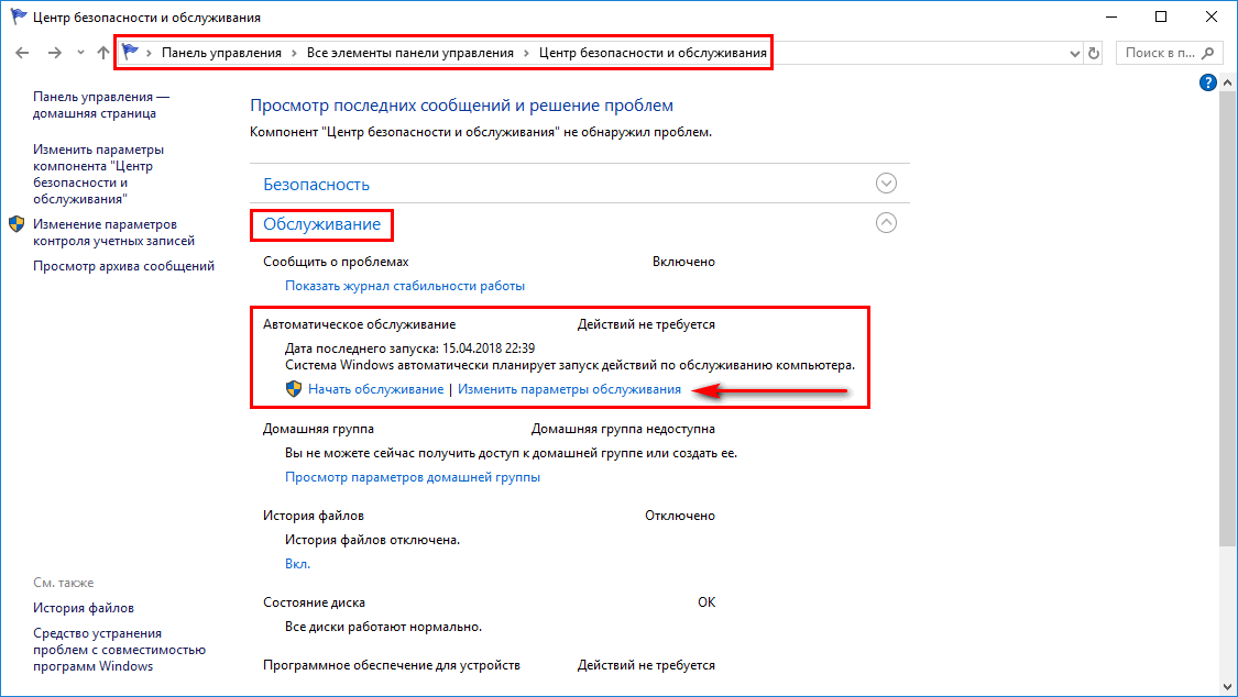 how-to-prevent-your-computer-5.png