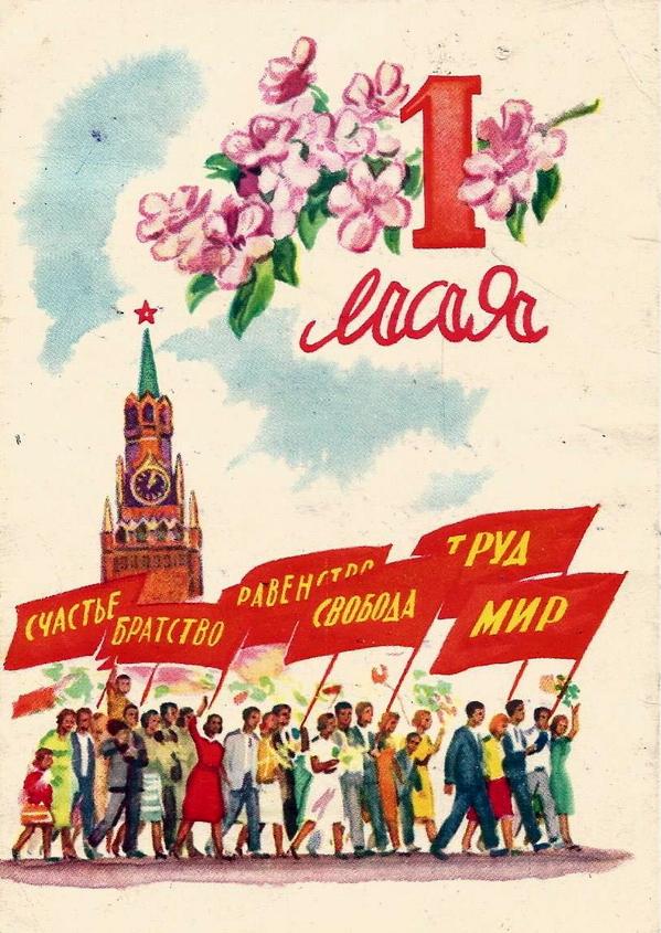 Советские первомайские открытки : marinagra — LiveJournal