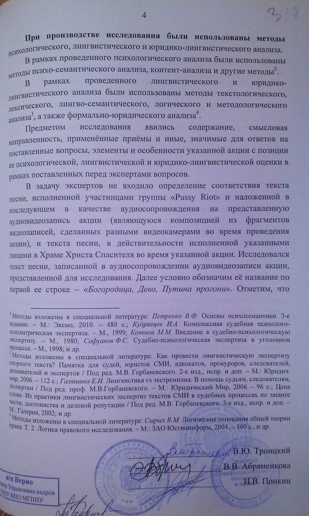 комиссия-4