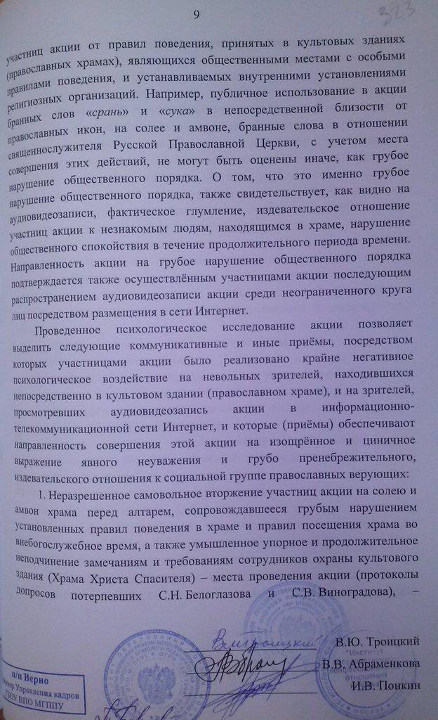 комиссия-9