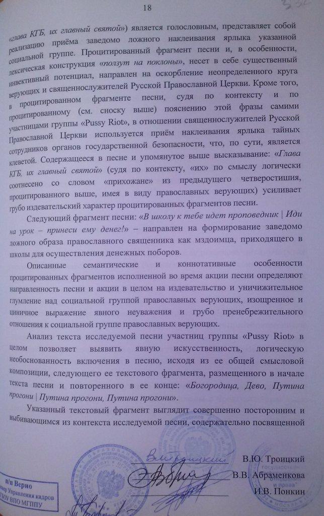 комиссия-18
