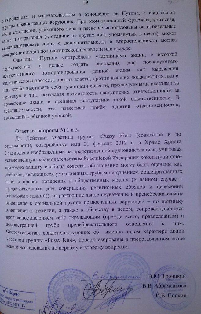 комиссия-19
