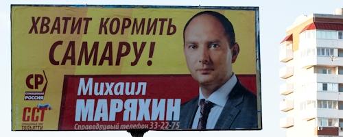 Самарские справоросы начали готовиться к выборам?