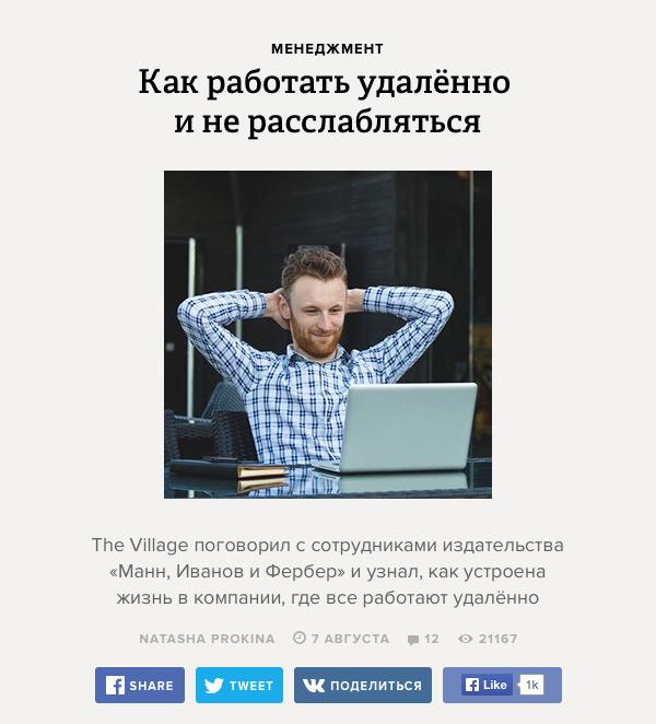 Шапка статьи на сайте The Village