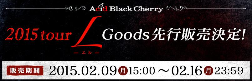 goods_pc