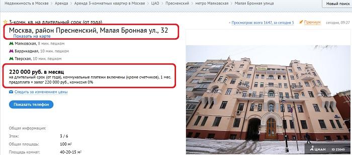Сытинскийц аренда рядрм.jpg