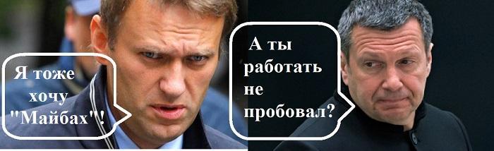 Навальный - Соловьев