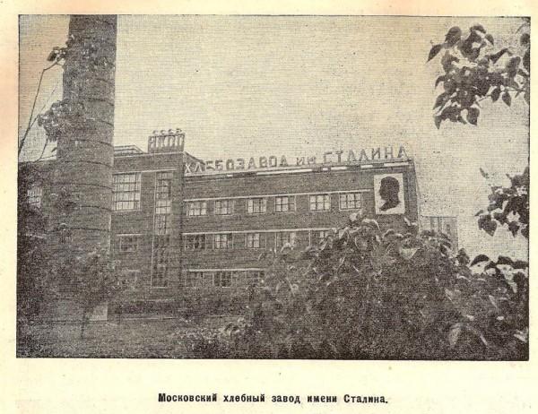 Московский хлебозавод им Сталина