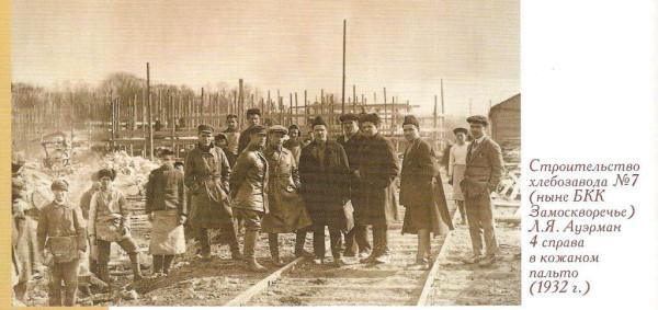 Строительство хлебозавода 1932 г