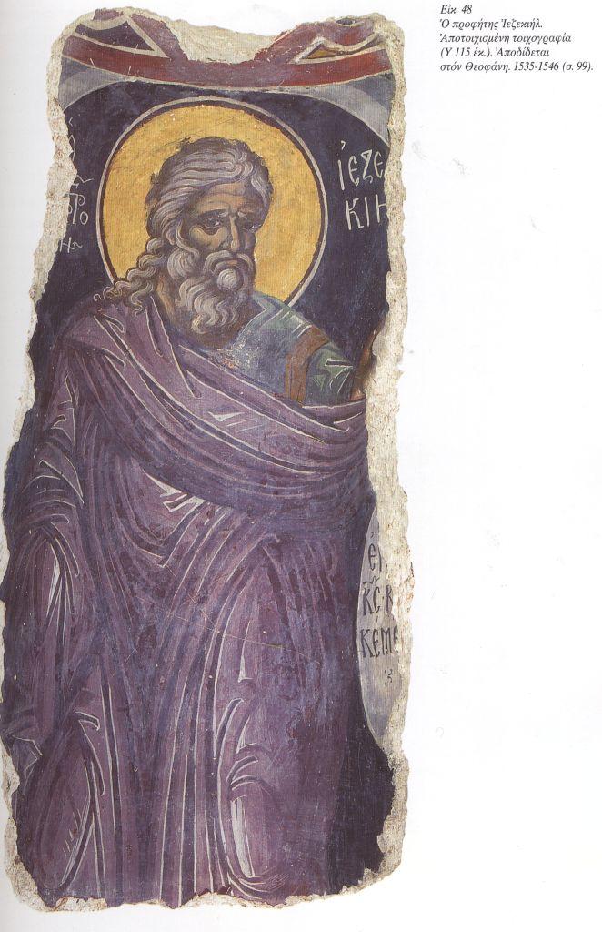 П.34. Пророк Иезекиль 1535-1546 (фреска)