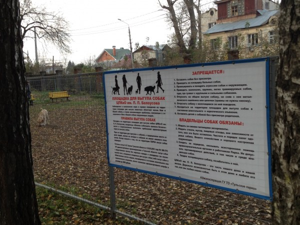 dog run tablichka new
