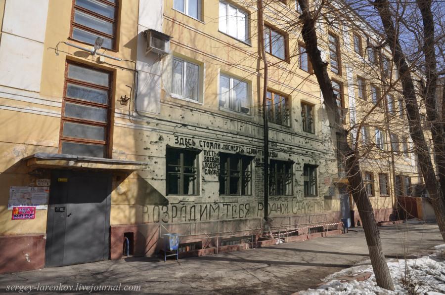 20.Сталинград 1943-Волгоград 2013. Несохранившиеся надписи на стене дома Павлова