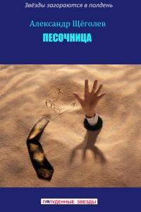 cover_shegolev_2