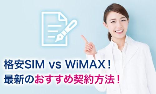 ワイマックスと格安SIMを比較!より安い料金で使うなら併用がおすすめ!