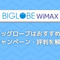 ビッグローブWiMAXの最新料金プランからキャンペーンまでを詳しく解説