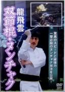 """""""DVD 龍飛雲 双節棍・ヌンチャク"""""""