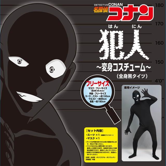 名探偵コナン 犯人コスチューム 全身タイツ 黒い影 黒い人 犯沢さん ...
