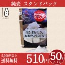 """""""純麦スタンドパック 50g×12袋 条件付送料無料 雑穀 麦とろごはん お米 食物繊維 スティックタイプ"""""""