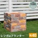 """""""レンガ調プランター terre(テール) 幅40 TER-PL400"""""""