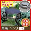 """""""車輪ベンチ 1100 WB-1100"""""""