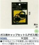 """""""9586Lガス用キャップセット(LPガス用)"""""""