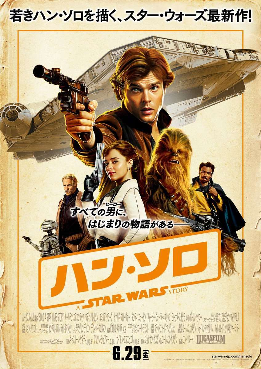 Solo: A Star Wars Story - Japan Poster