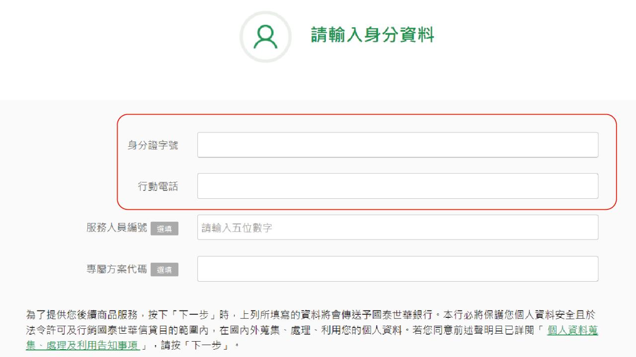 國泰信貸申請步驟1