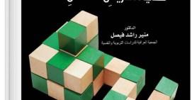 كتاب العاب العقل