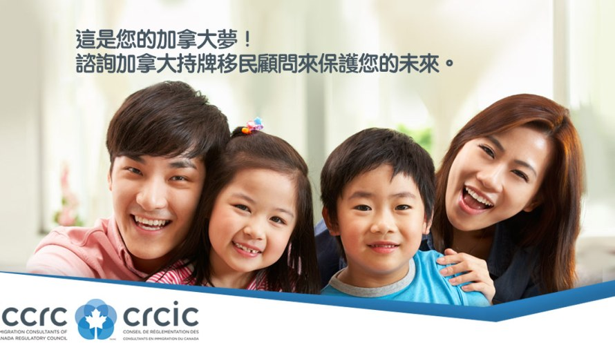 Image of Ad for It's Your Canadian Dream! Protect is by using a Regulated Canadian Immigration Consultant in Traditional Chinese