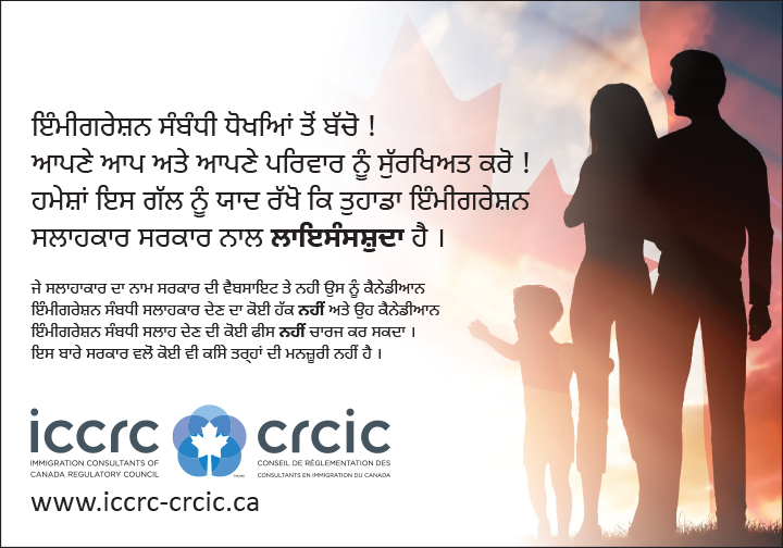 ICCRC Ad: Protect yourself and your family by making sure your immigration consultant is licensed Punjabi