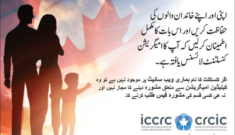 ICCRC Ad: Protect yourself and your family by making sure your immigration consultant is licensed in Urdu