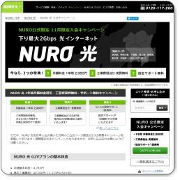 NURO光公式サイト