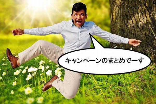 ソフトバンク光・ソフトバンクAirのキャンペーンまとめ