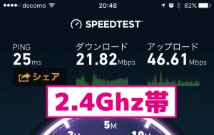 NURO光無線2.4ghzの速度