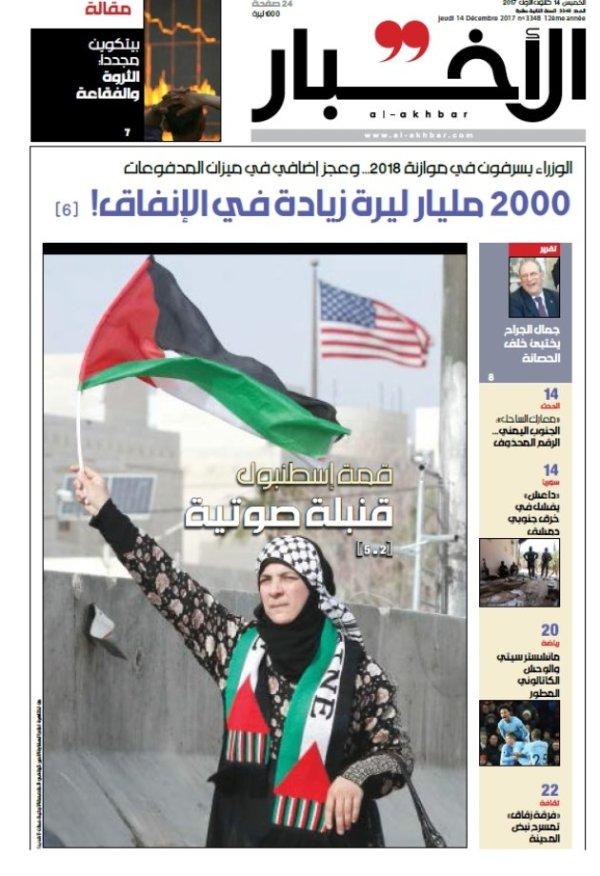 Mısır medyası Kudüs Zirvesi'ni eleştirdi