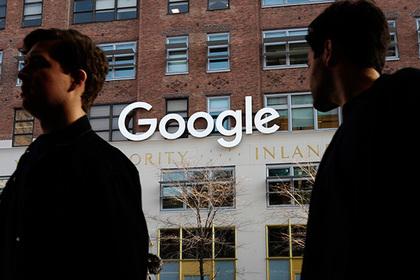 Google поймали на постоянной слежке за всеми пользователями Перейти в Мою Ленту