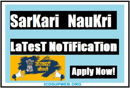 Sarkari Naukri Latest Notification