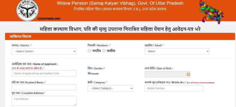 UP Vidhwa Pension Scheme Application Form