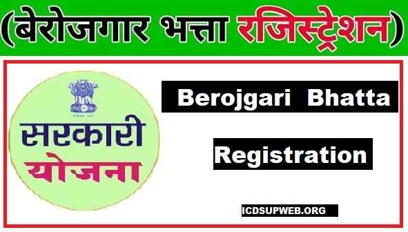 Berojgari Bhatta Registration