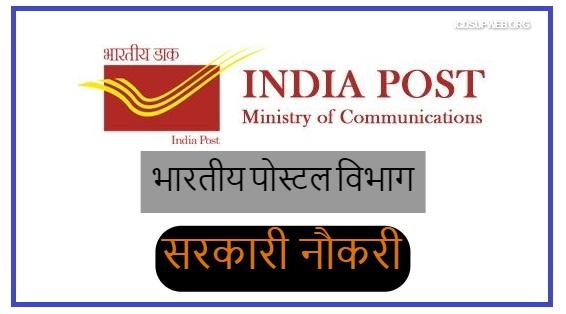 India Post Latest Bharti Notification