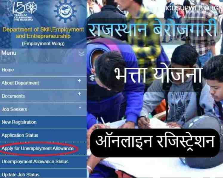 Rajasthan Berojgari Bhatta Yojana Apply Online
