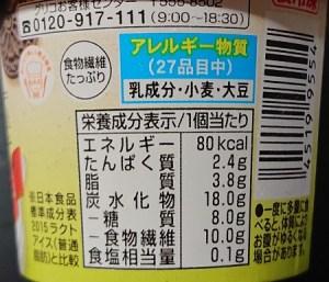 sunao アイス 成分