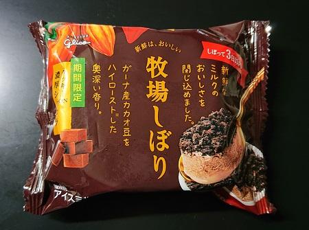 牧場しぼり クッキー on 濃厚ショコラはコンビニでは どこで売ってる?