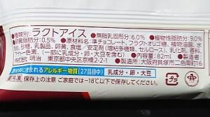 オリゴスマート アイス 糖質 カロリー 成分