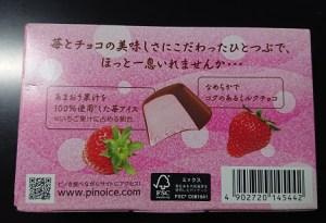 ピノ あまおう苺 いつまで