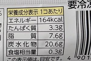 井村屋 カサネル チーズ アイス カロリー