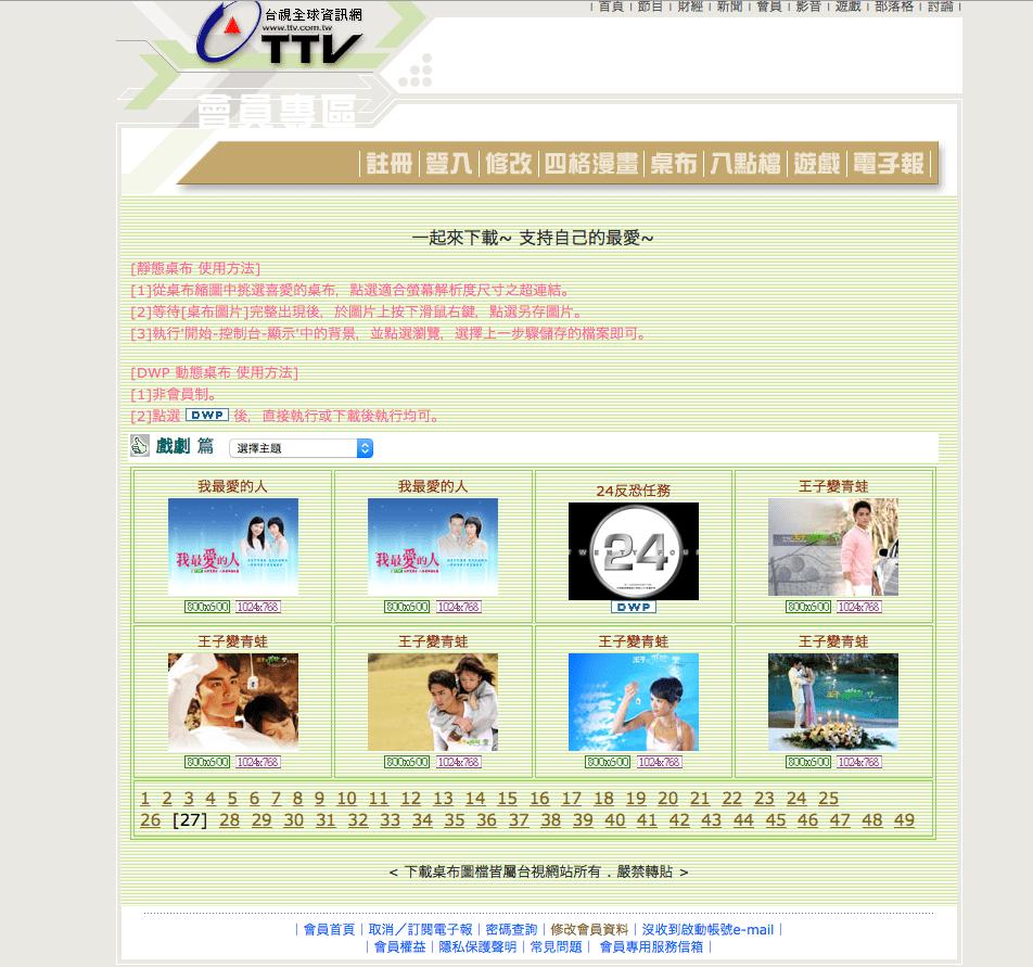 台湾ドラマ壁紙