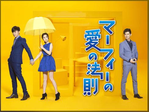 GYAO! の無料配信で台湾ドラマ