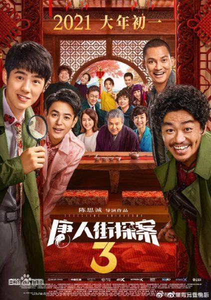 『唐人街探偵 東京MISSION』7月公開